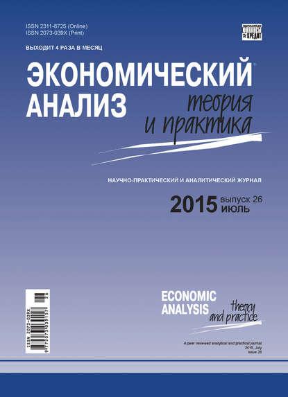 Экономический анализ: теория и практика № 26 (425) 2015