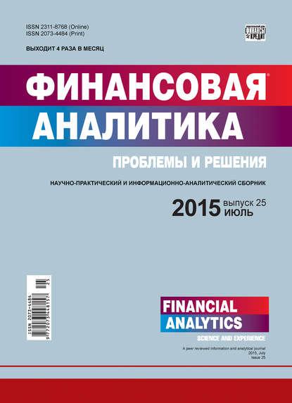 Финансовая аналитика: проблемы и решения № 25 (259) 2015