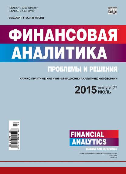Финансовая аналитика: проблемы и решения № 27 (261) 2015