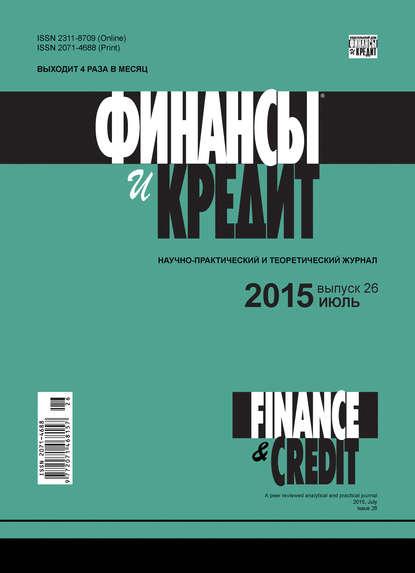 Финансы и Кредит № 26 (650) 2015