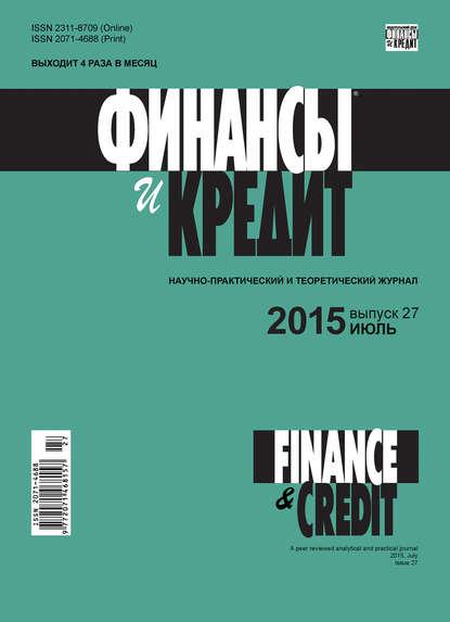 Финансы и Кредит № 27 (651) 2015