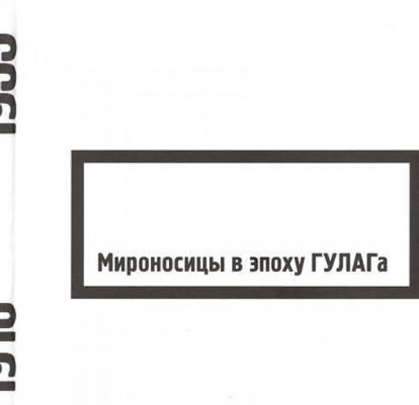 Мироносицы в эпоху ГУЛАГа. 2-е изд., испр., и доп