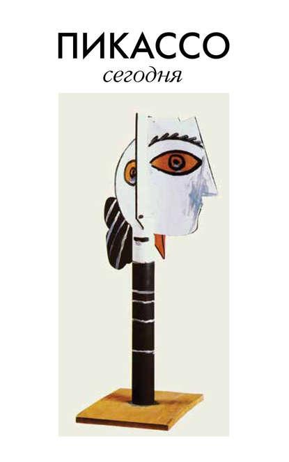 Пикассо сегодня. Коллективная монография
