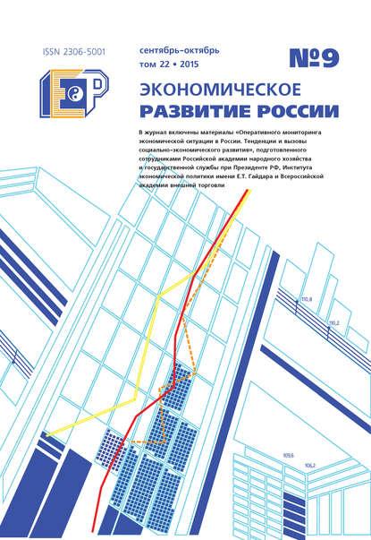 Экономическое развитие России № 9 2015