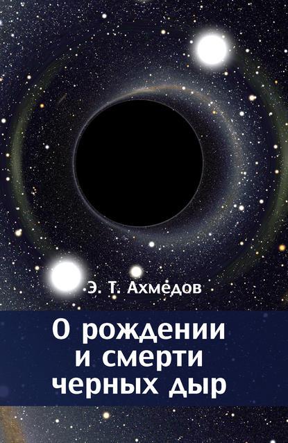 О рождении и смерти черных дыр