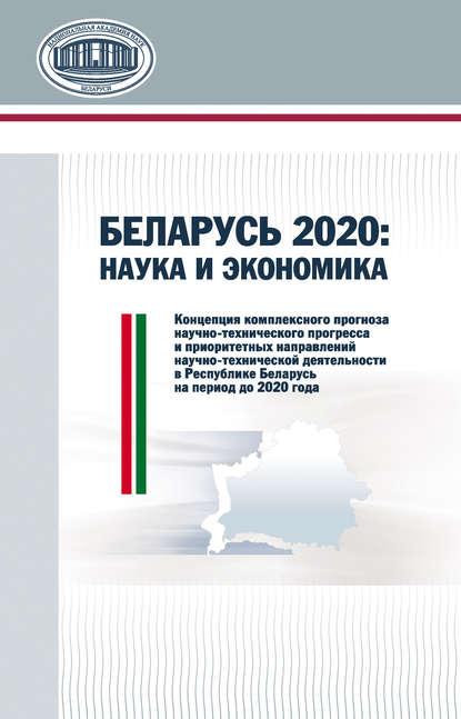Беларусь 2020: наука и экономика
