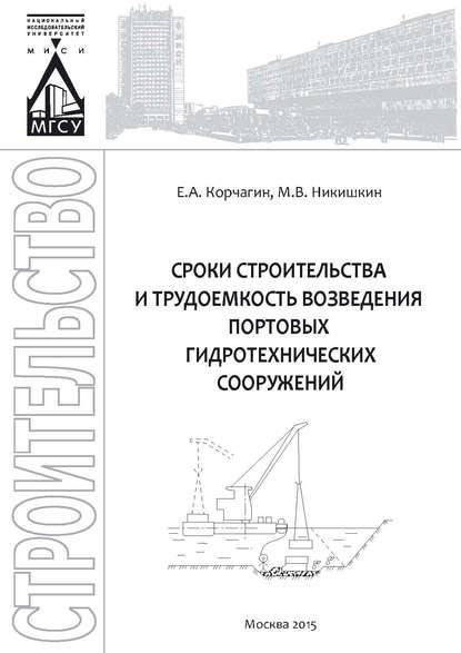 Сроки строительства и трудоемкость возведения портовых гидротехнических сооружений
