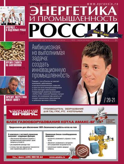 Энергетика и промышленность России №11 2015