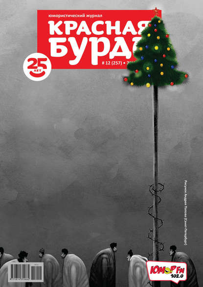 Красная бурда. Юмористический журнал №12 (257) 2015
