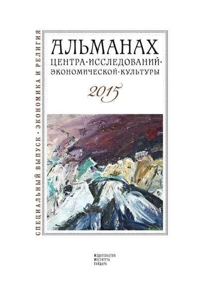 Альманах Центра исследований экономической культуры факультета свободных искусств и наук 2015