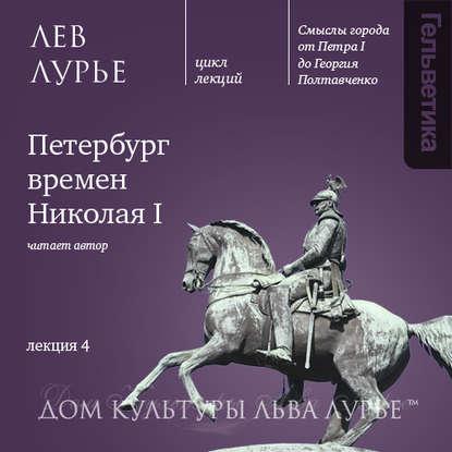 Лекция 4: Петербург времен Николая I