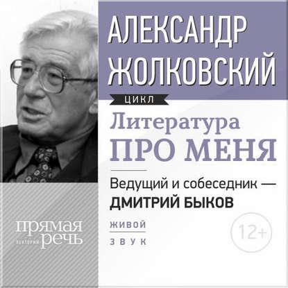 Литература про меня. Александр Жолковский