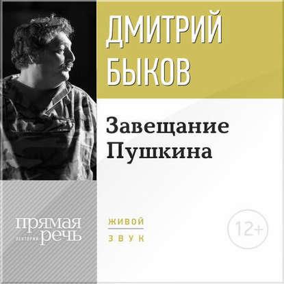Лекция «Завещание Пушкина»