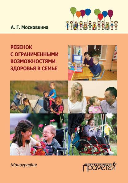 Ребенок с ограниченными возможностями здоровья в семье