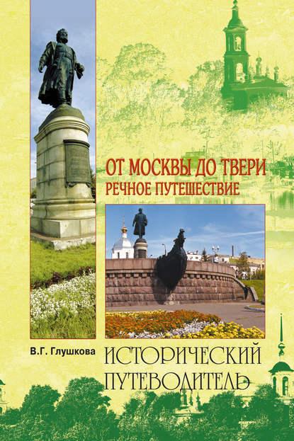 От Москвы до Твери. Речное путешествие