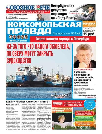 Комсомольская правда. Санкт-Петербург 146ч-2015