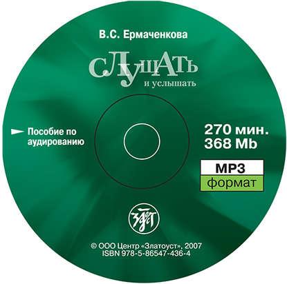 Слушать и услышать. Пособие по аудированию для изучающих русский язык как неродной. Базовый уровень (А2)