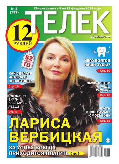 ТЕЛЕК PRESSA.RU 05-2015