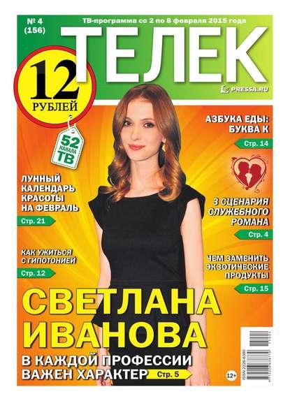 ТЕЛЕК PRESSA.RU 04-2015