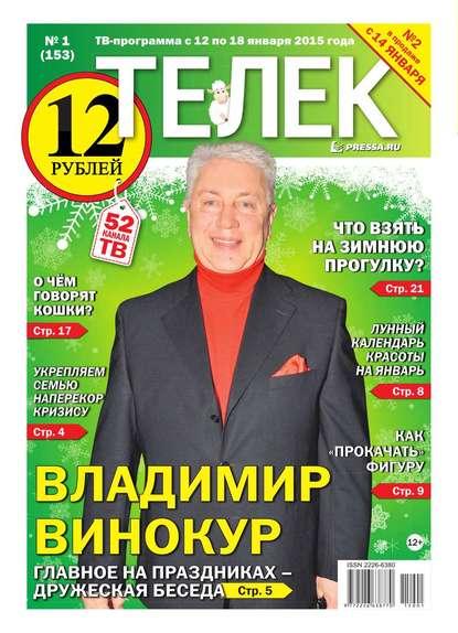 ТЕЛЕК PRESSA.RU 01-2015