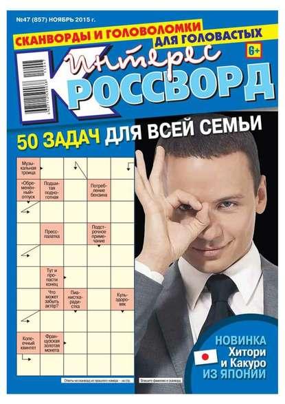 Интерес-Кроссворд 47-2015