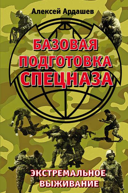 Базовая подготовка Спецназа. Экстремальное выживание