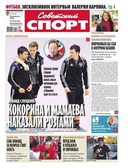 Советский Спорт (Федеральный выпуск) 148-2015