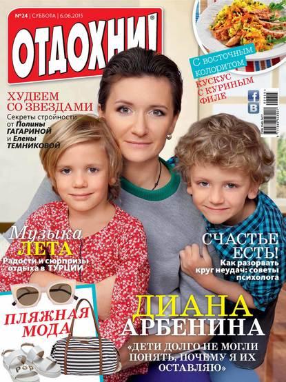 Журнал «Отдохни!» №24/2015