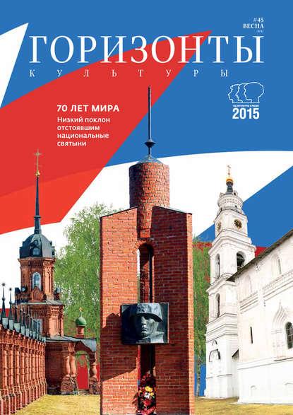 Горизонты культуры №1 (45) 2015