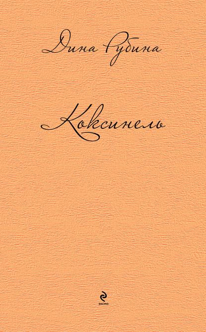 Коксинель (сборник)