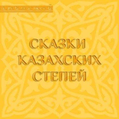 Сказки казахских степей