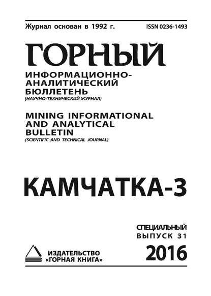Камчатка-3