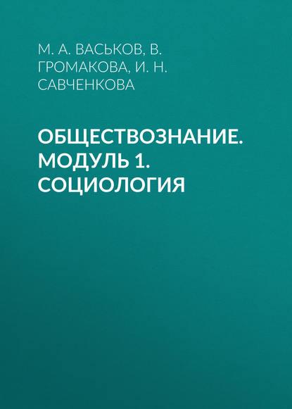 Обществознание. Модуль 1. Социология