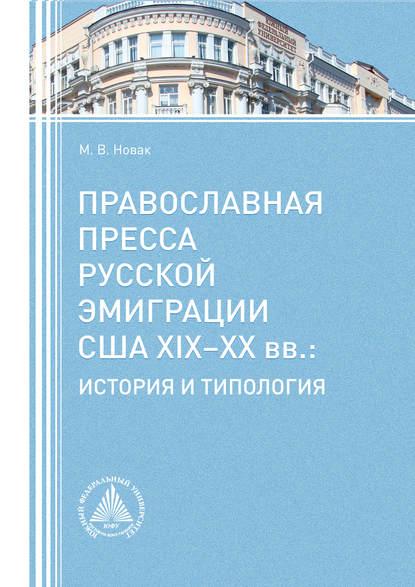 Православная пресса русской эмиграции США XIX−XX вв. История и типология