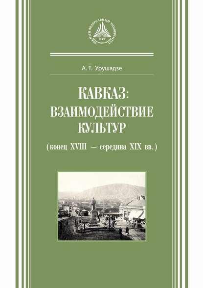 Кавказ: взаимодействие культур (конец XVIII – середина XIX вв.)