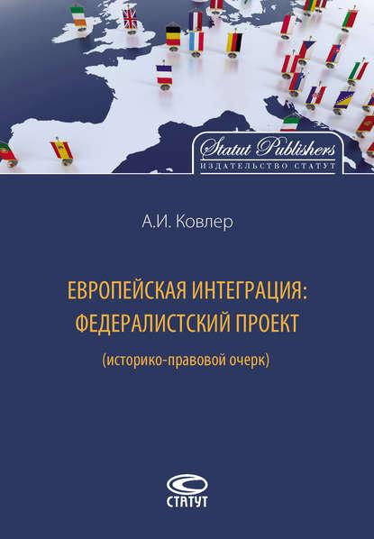 Европейская интеграция: федералистский проект (историко-правовой очерк)