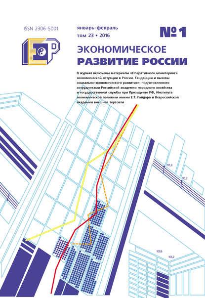 Экономическое развитие России № 1 2016