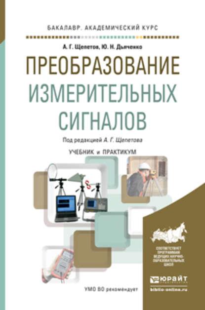 Преобразование измерительных сигналов. Учебник и практикум для академического бакалавриата