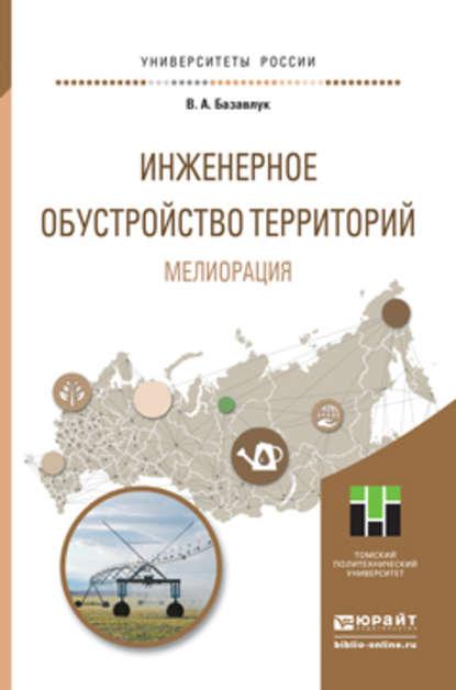 Инженерное обустройство территорий. Мелиорация. Учебное пособие для прикладного бакалавриата