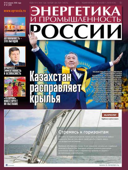 Энергетика и промышленность России №7 2016