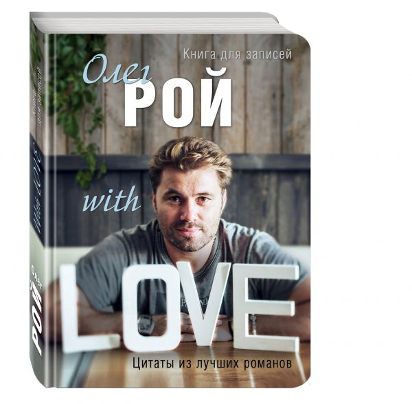 Олег Рой WITH LOVE