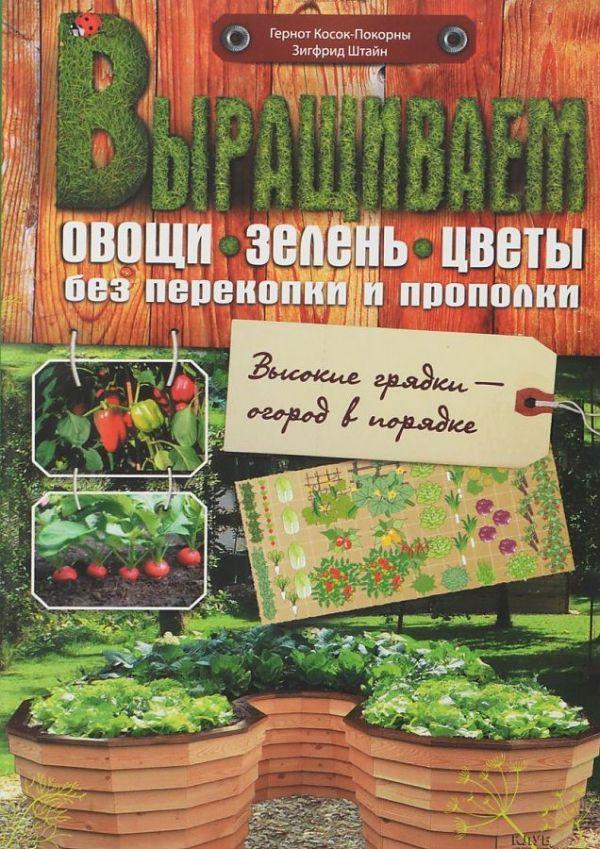 Выращиваем овощи, зелень, цветы без перекопки и прополки