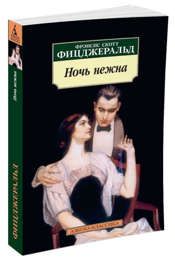 Ночь нежна (нов/обл.)