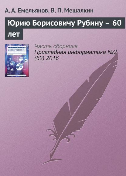 Юрию Борисовичу Рубину – 60 лет