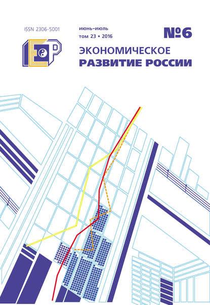 Экономическое развитие России № 6 2016