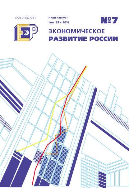 Экономическое развитие России № 7 2016