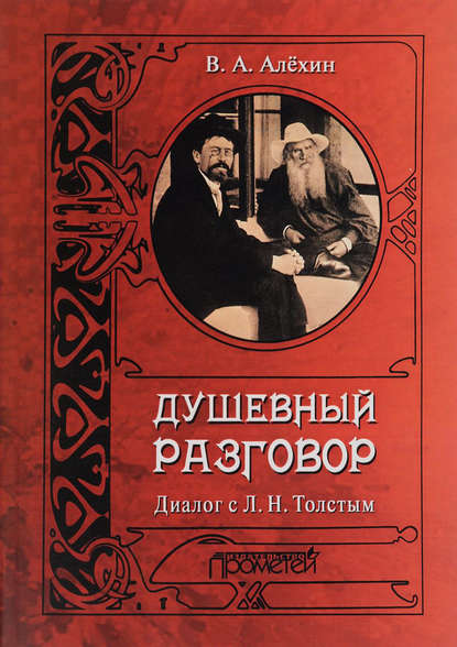 Душевный разговор. Диалог с Л. Н. Толстым