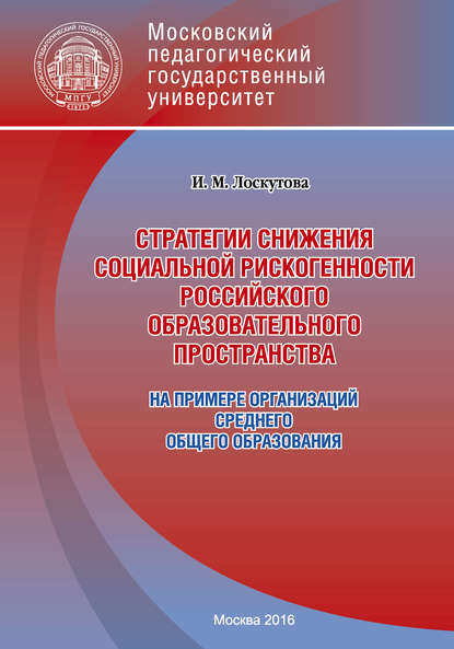 Стратегии снижения социальной рискогенности российского образовательного пространства (на примере организаций среднего общего образования)
