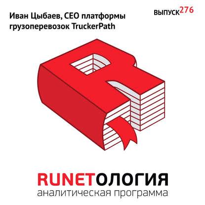 Иван Цыбаев, CEO платформы грузоперевозок TruckerPath