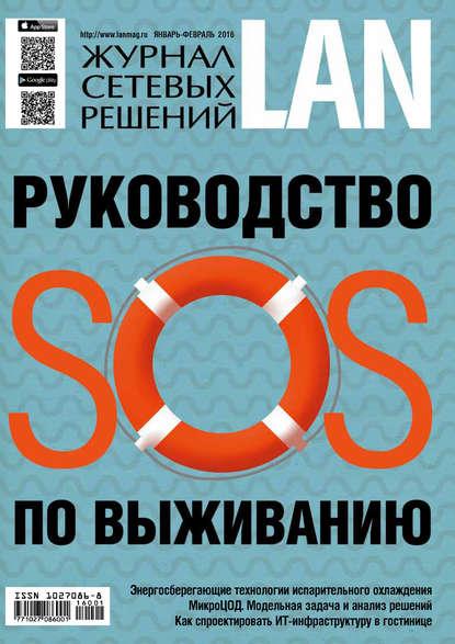 Журнал сетевых решений / LAN №01-02/2016